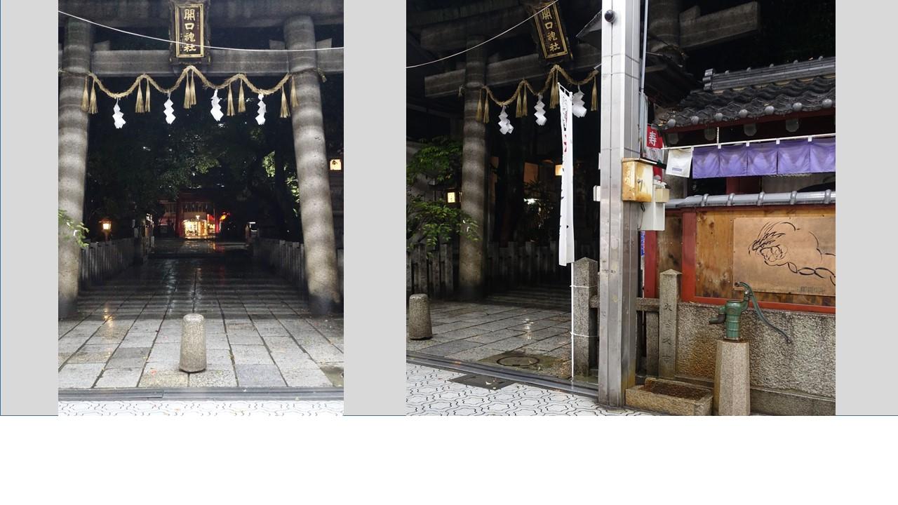 ギャラリーいろはにの近くには開口神社があります。「あぐち」と読むそうです。右の写真はポンプが懐かしいですね。