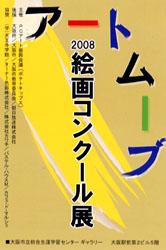 2008_pan_dm