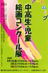 2008dm