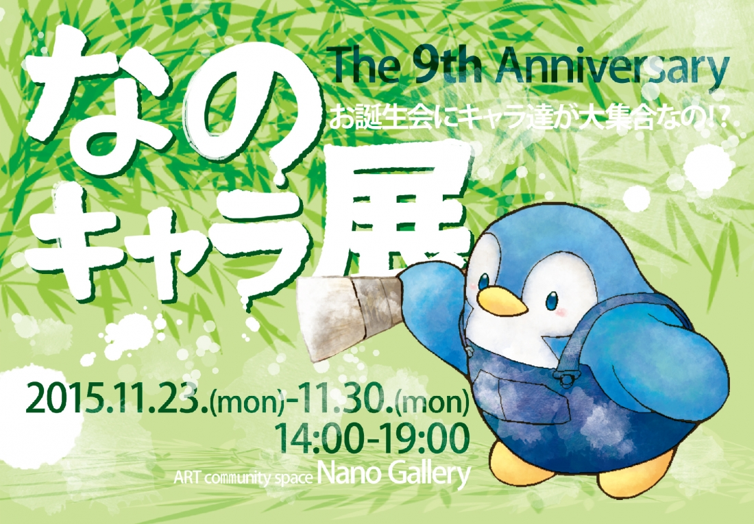 なのきゃら展2015 (The 9th anniversary)