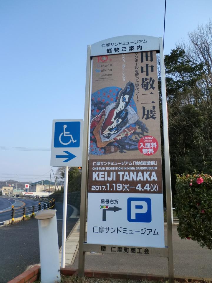 「田中敬二展」がはじまりました。4月4日まで(水曜休館)。