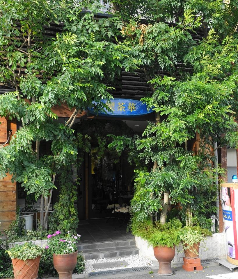 「華」の入口。地下鉄昭和町から西田辺に向かって、桃山学院の角を左(東)へ。桃山学院のすぐ東が阿倍野中学校。