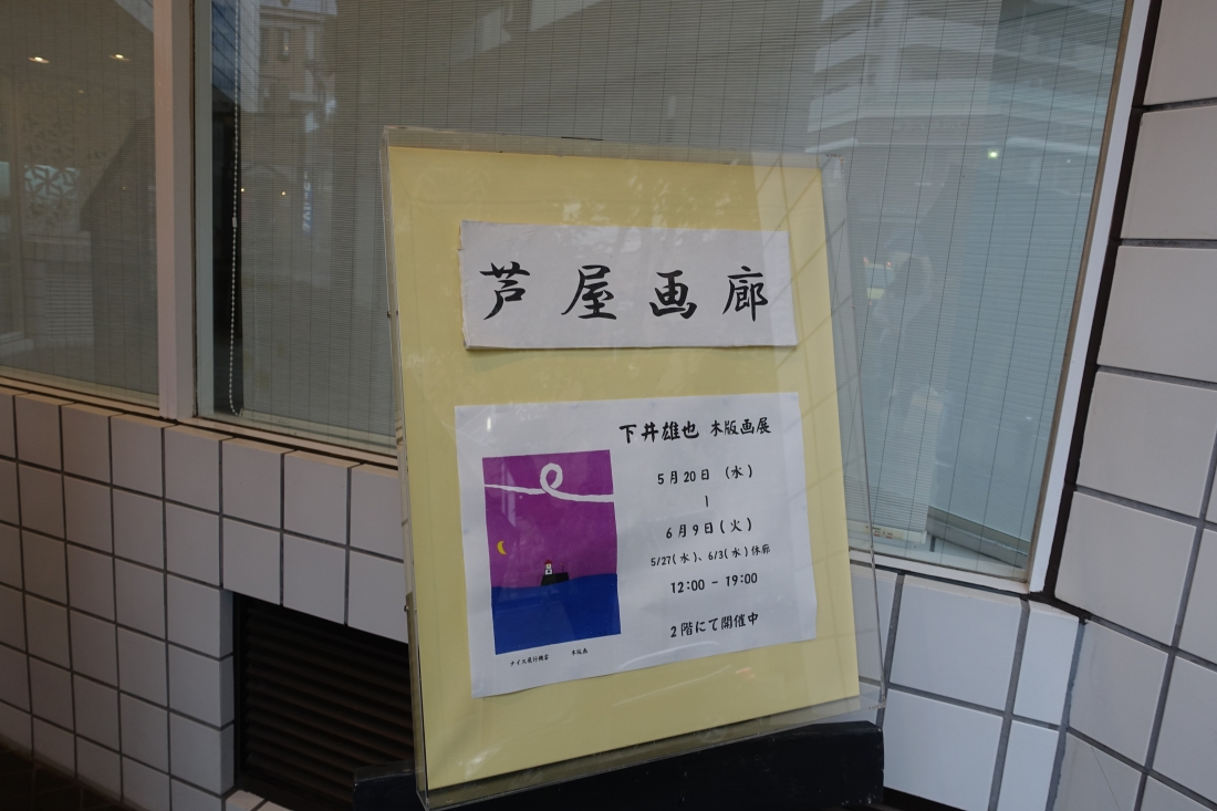 2014芦屋画廊賞 下井雄也さんの個展にて