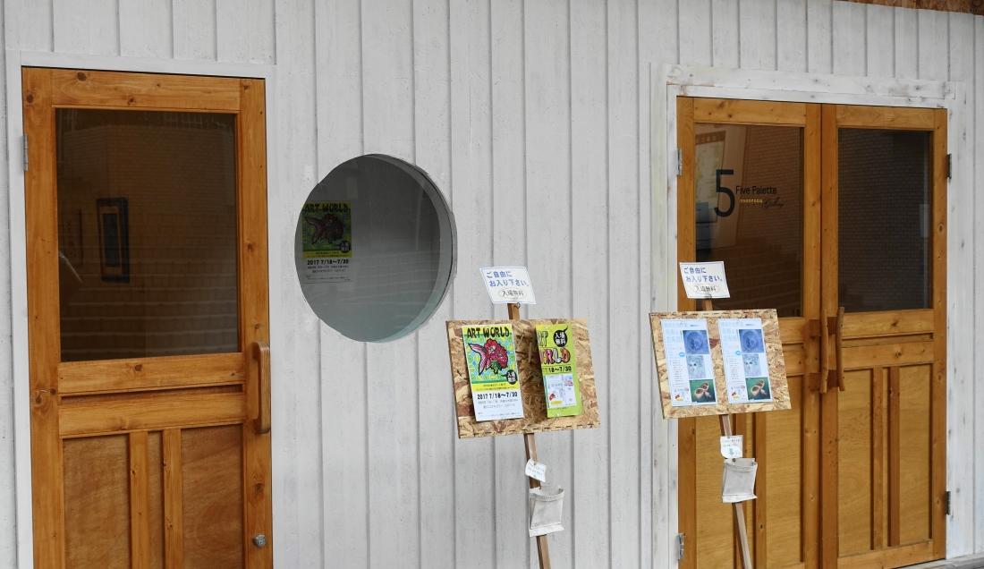 左の入口は「ART WORLD」展。