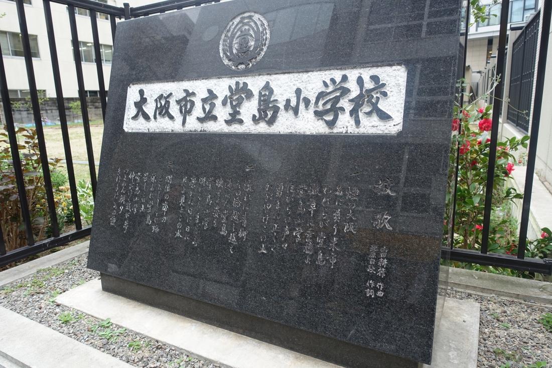 私の出身校は大阪市立五条小学校。堂島小学校は既に統合され今はありません。
