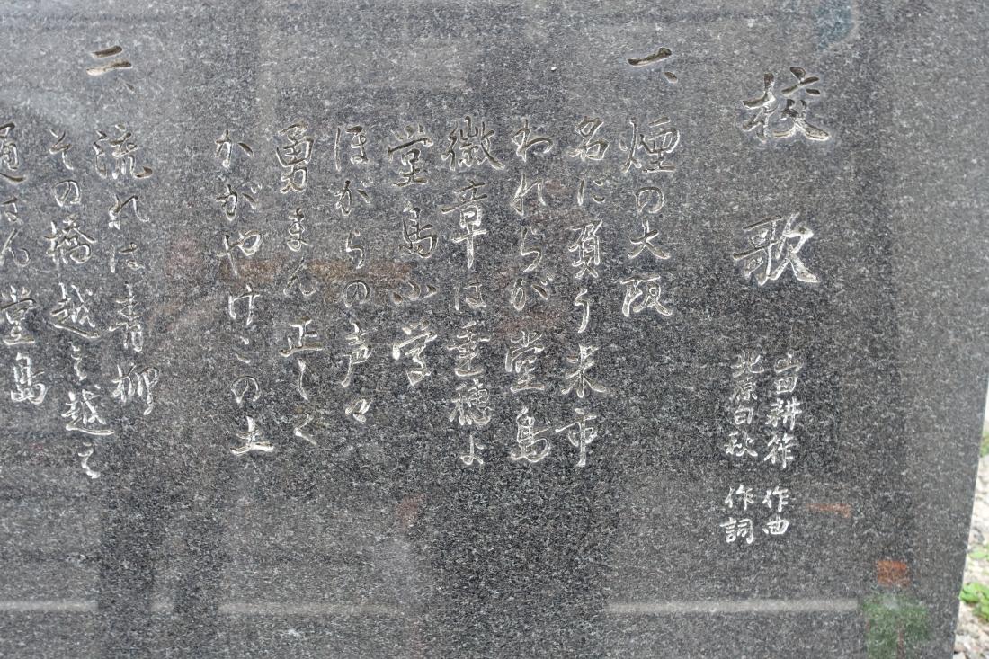 すごいと思いませんか?校歌の作詞が北原白秋、作曲が山田耕作。「煙の大阪」「米市」の歌詞が見える。小学生のころ「煙の都、東洋のマンチェスター」と習った。