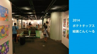 2014ポテトチップス絵画こんく~るアイキャッチ5.16.