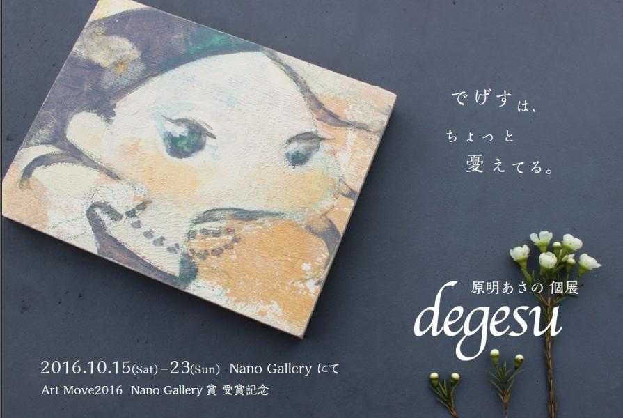 『degesu』 -原明あさの 個展-