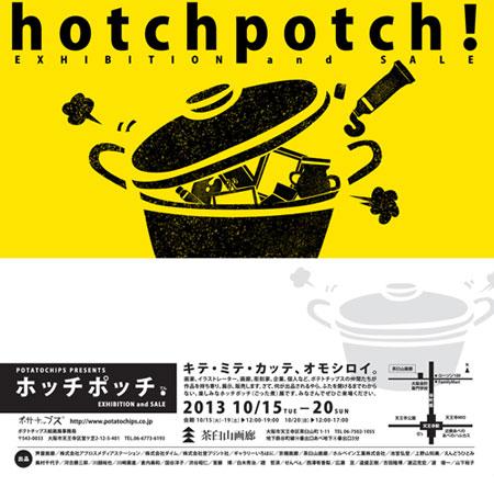 hotchpotch-dm2-1
