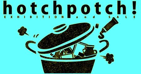 『ホッチポッチ展』 ---ふたを開けるまでわからない--- ★ポテトチップスの愉快なサポーターたちが集結!  ★ユニークで楽しいホッチポッチ(ごった煮)展です。 ★ホッチポッチ ★9月26日(火)~10月01日(日) ★12:00-19:00 (最終日16:00まで) ★http://nano-gallery.com/event000.htm #ホッチポッチ #アートムーブ #Nano_Gallery