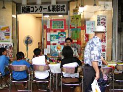 katayama2003-7