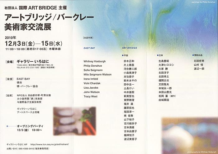 artbridge02