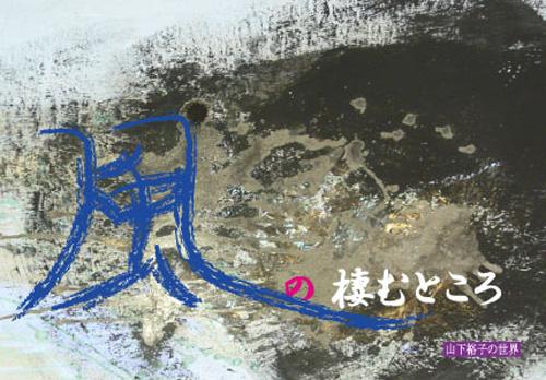 yamashitahirokokoten_dm