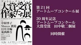 大賞受賞作家たち展アイキャッチ画像