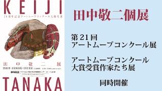田中敬二個展アイキャッチ画像