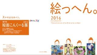 320×180絵っへん表紙-1