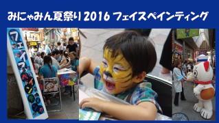 みにゃみん夏祭り2016アイキャッチ画像①320×180