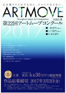 第22回アートムーブコンクール募集要項表紙-01