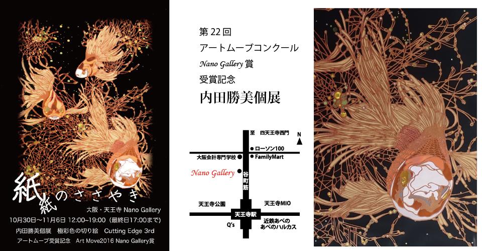 昭和町から天王寺のナノギャラリーに内田勝美個展を訪ねました。