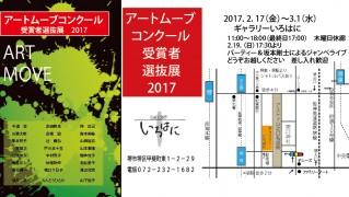 アートムーブコンクール受賞者選抜展2017