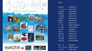 水都の風」展ポスター2