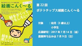 2017320×180.jpgポテトチップス絵画こんく~るアイキャッチ画像