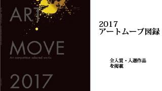 2017図録アイキャッチ画像
