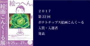 2017発表960×500