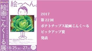 第22回ピックアップ賞発表320×180