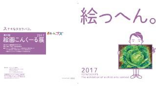 絵っへん2017 320×180
