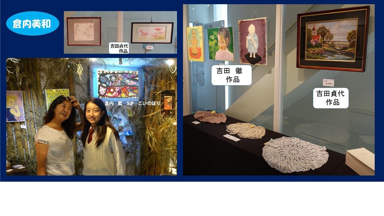 ご両親の作品を出展。右端の吉田貞代作品は刺繍。