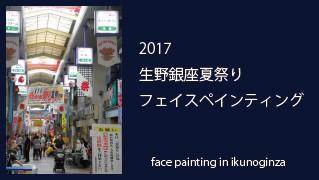 2017 生野銀座 320×180
