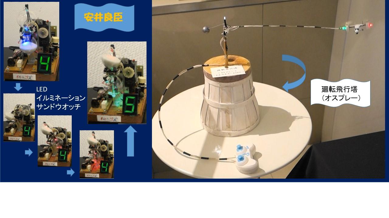 砂時計が回転を始めるとLEDも変化します。オスプレーはドローンの操縦と同じ。一目、あるいは一触のその時から・・・が伝わるかな?