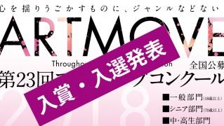 第23回アートムーブ入賞・入選発表アイキャッチ5.16.