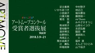 2018受賞者展ホームページ用
