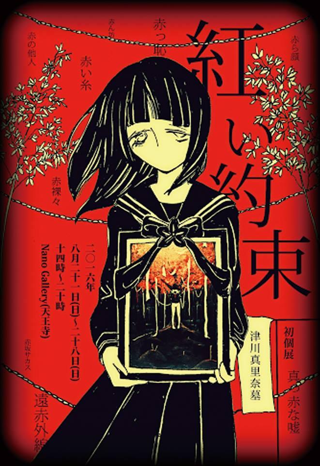 『 紅い約束 』 ---私と約束すって約束してよ-- ★津川真里奈墓初個展