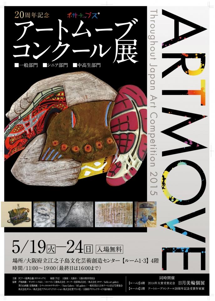 第20回アートムーブコンクールポスター