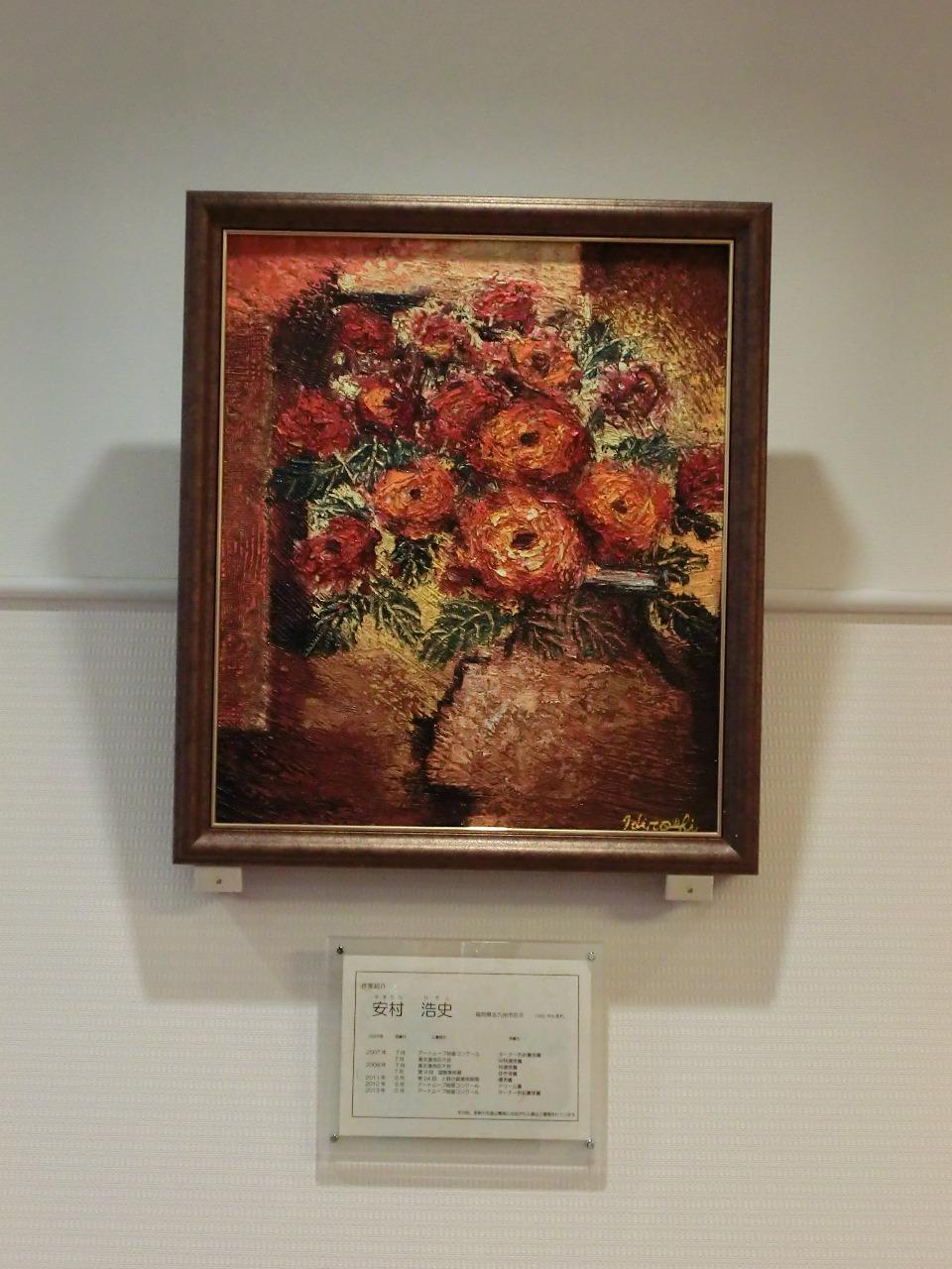 油彩アーティスト:安村浩史さん作品展示 大阪府堺市  透析クリニックにて
