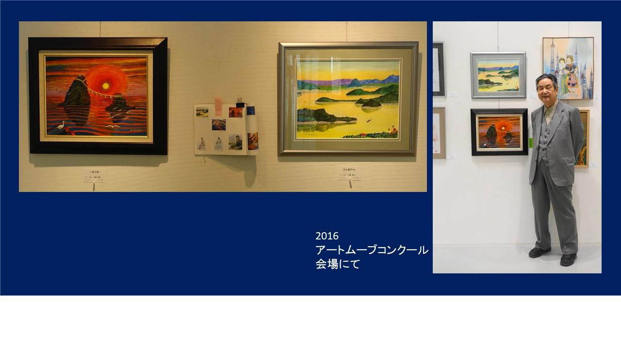 展示作品(左)はアートムーブコンクール2016に入選されており、その時の写真(右)を添付しました。(アートムーブコンクール事務局)