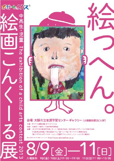 2013ポテトチップス絵画コンクールポスター