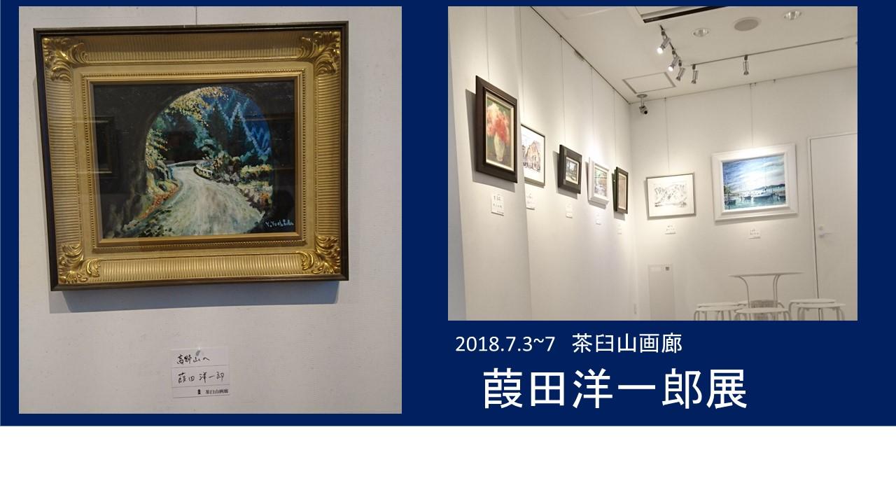 ポテトチップスの白木が「葭田洋一郎」展をスマートフォンで撮影。遅くなりましたが写真は8枚。2018.8.21投稿です。左の絵は「高野山へ」