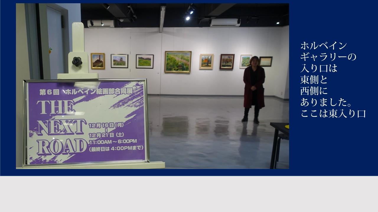 第6回ホルベイン絵画部合同展の様子をご覧ください