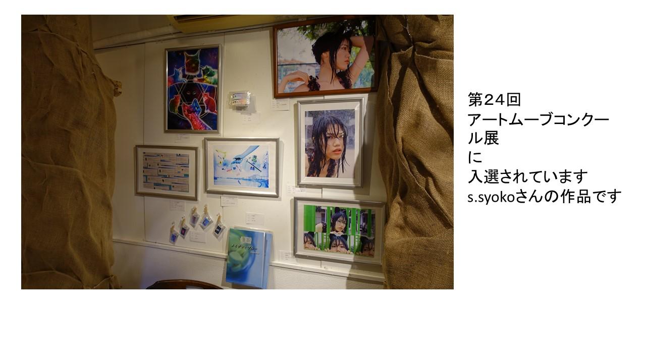 s.syokoさんの作品は左半分。