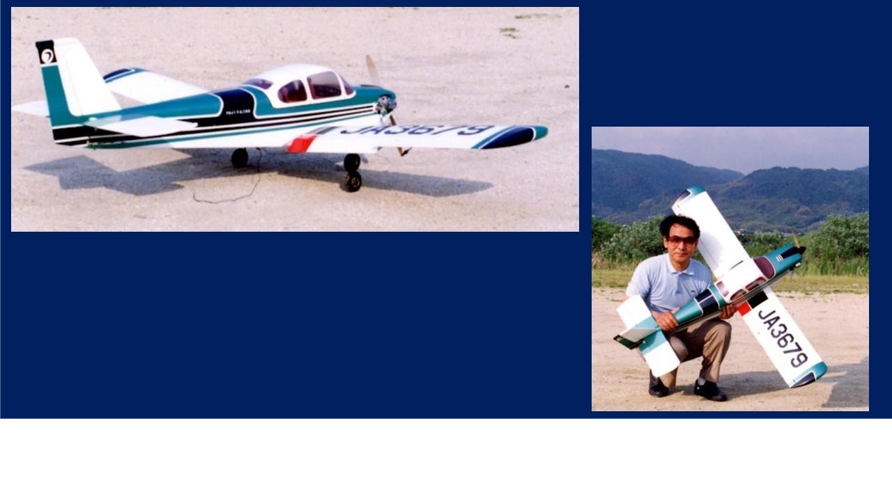 無事着陸。若いころの手作り作品です。