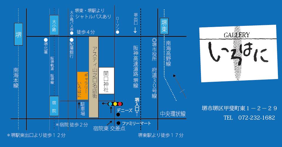 南海本線「堺」下車 「堺東」に向かって歩き、「山之口名店街」を南へ