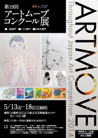 第19回アートムーブコンクールポスター