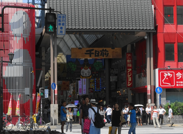 千日前商店街振興組合