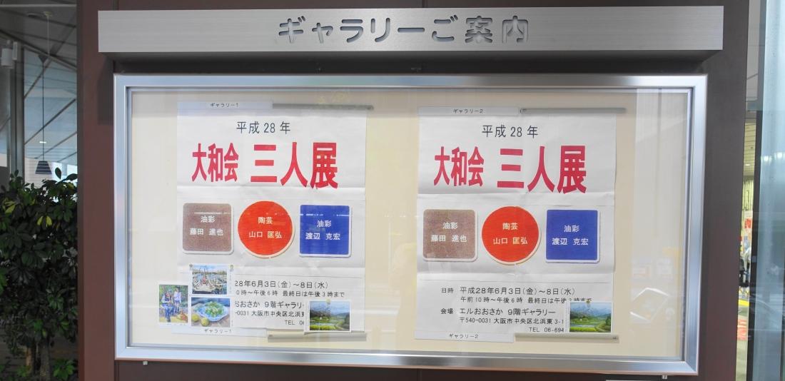 渡辺克宏さんの3人展のポスター。よく見ると手作りです。