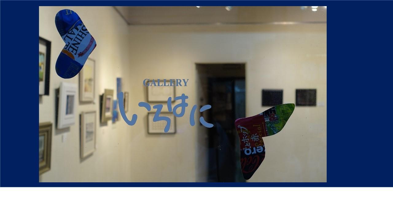 10月21日堺・バークレー交流展をギャラリーいろはにに訪ねました。貼ってある♥の形は靭でも見たような。