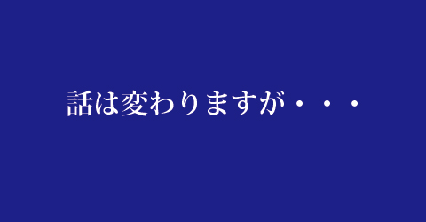 高橋誠展を紹介します。2016.8.26~9.7